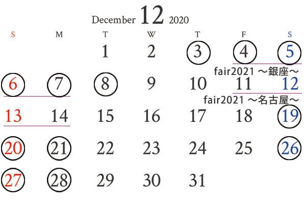 銀座カレンダー 12月