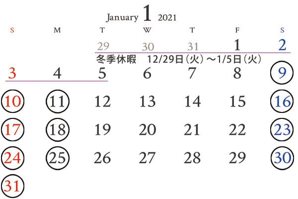 銀座カレンダー 1月