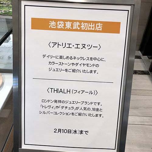 池袋東武デパートに初出店