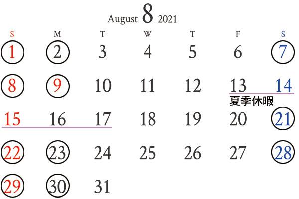銀座店8月カレンダー